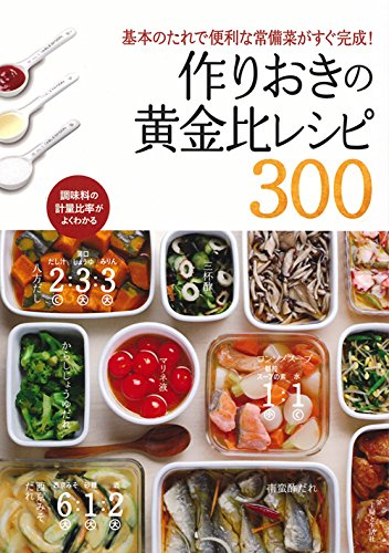 作りおきの黄金比レシピ300
