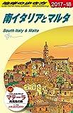 A13 地球の歩き方 南イタリアとマルタ 2017~2018