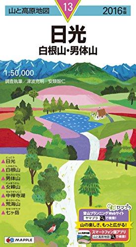 山と高原地図 日光 白根山・男体山 2016 (登山地図   マップル)