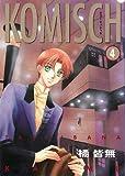 コーミッシュ (4) (ウィングス・コミックス)