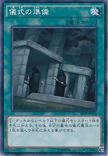 遊戯王カード SPTR-JP055 儀式の準備 ノーマル 遊戯王アーク・ファイブ [トライブ・フォース]