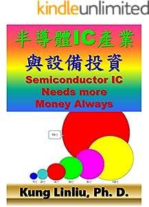 半導體IC產業與設備投資: Semiconductor IC Needs more  Money Always (Traditional Chinese Edition)