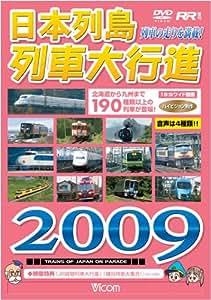 日本列島列車大行進 2009 [DVD]