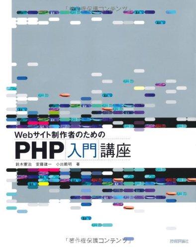 Webサイト制作者のための PHP入門講座の詳細を見る