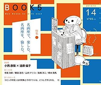 BOOK5 14号 特集:名画座で、楽しむ。 名画座を、愉しむ。