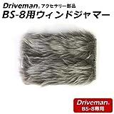 ドライブレコーダーに被せるだけでバイク走行中の風切音を低減 Driveman ドライブマン アクセサリー部品 BS-8用 ウィンドジャマー BSWNDJ