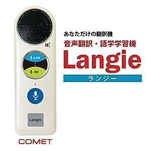 RW115 「Langie (RW115)」52か国語対応 音声翻訳機 あなただけの翻訳機 オンライン・オフラインで使える 海外旅行 語学学習にも役立つ