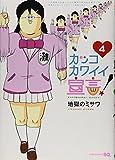 カッコカワイイ宣言! 4 (ジャンプコミックス)