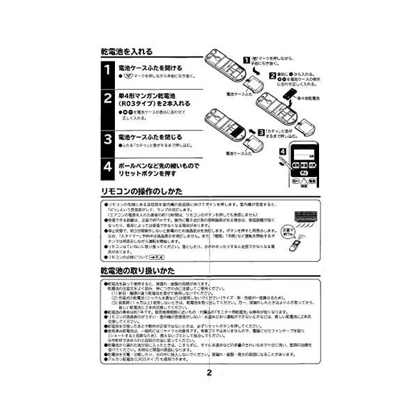 日立 「純正品」 簡単リモコン エアコン専用リ...の紹介画像5