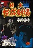 日本怪談劇場 第2巻[DVD]