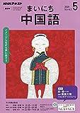 NHKラジオまいにち中国語 2019年 05 月号 [雑誌] 画像