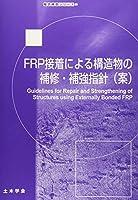 FRP接着による構造物の補修・補強指針(案) (複合構造シリーズ 9)