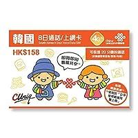 【中国聯通香港】韓国 8日間 データ/音声通話 SIMカード