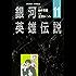 銀河英雄伝説(11) (Chara COMICS)