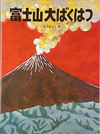 富士山大ばくはつ (かこさとし大自然のふしぎえほん)