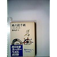 風の置手紙ー渚と澪と舵ー (角川文庫 緑 348-1)