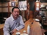 太田和彦の日本百名居酒屋 DVD-BOX1 第一巻~第五巻 画像