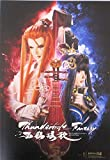 【映画パンフレット】Thunderbolt Fantasy 西幽げん歌 (サンダー ボルト ファンタジー) 監修 虚淵玄 画像