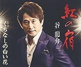 徳間ジャパンコミュニケーションズ その他 紅の宿の画像