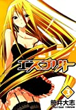 エスプリト 3巻 (コミックブレイド)
