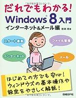 だれでもわかる!  Windows8入門 インターネット&メール編