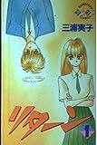 リターン / 三浦 実子 のシリーズ情報を見る