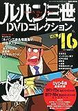 ルパン三世DVDコレクション16 2015年09/08 号 [雑誌]