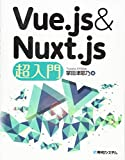 Vue.js & Nuxt.js超入門