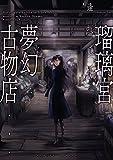 瑠璃宮夢幻古物店(2) (アクションコミックス(月刊アクション))