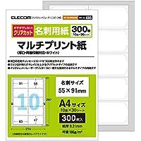 エレコム マルチカード 名刺用紙 クリアカット 厚口 300枚分 インクジェット/レーザー/コピー機対応 ホワイト 【日本製】 MT-ECJMK2300