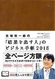 美崎栄一郎の「結果を出す人」のビジネス手帳2018