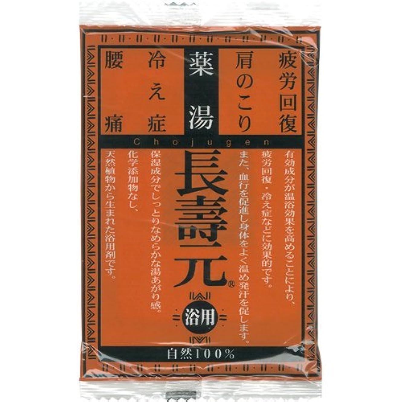 バーガー信頼メッセンジャー松田医薬品 長壽元 50g