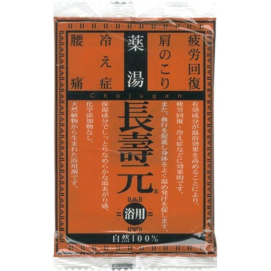 除去スーツケース植物学者松田医薬品 長壽元 50g