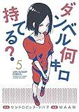 ダンベル何キロ持てる? コミック 1-5巻セット