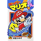 スーパーマリオくん 第38巻 (てんとう虫コロコロコミックス)
