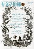 キネマ旬報 2013年6月上旬号 No.1638