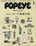 POPEYE(ポパイ) 2018年 5月号 [ニューヨーク退屈日記。]