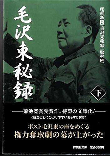 毛沢東秘録〈下〉 (扶桑社文庫)の詳細を見る
