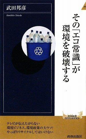 その「エコ常識」が環境を破壊する (青春新書)