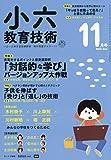 小六教育技術 2018年 11 月号 [雑誌]