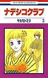 ナデシコクラブ 3 (花とゆめコミックス)