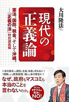 [大川隆法]の現代の正義論