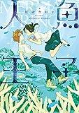 人魚王子 (ウィングス・コミックス)