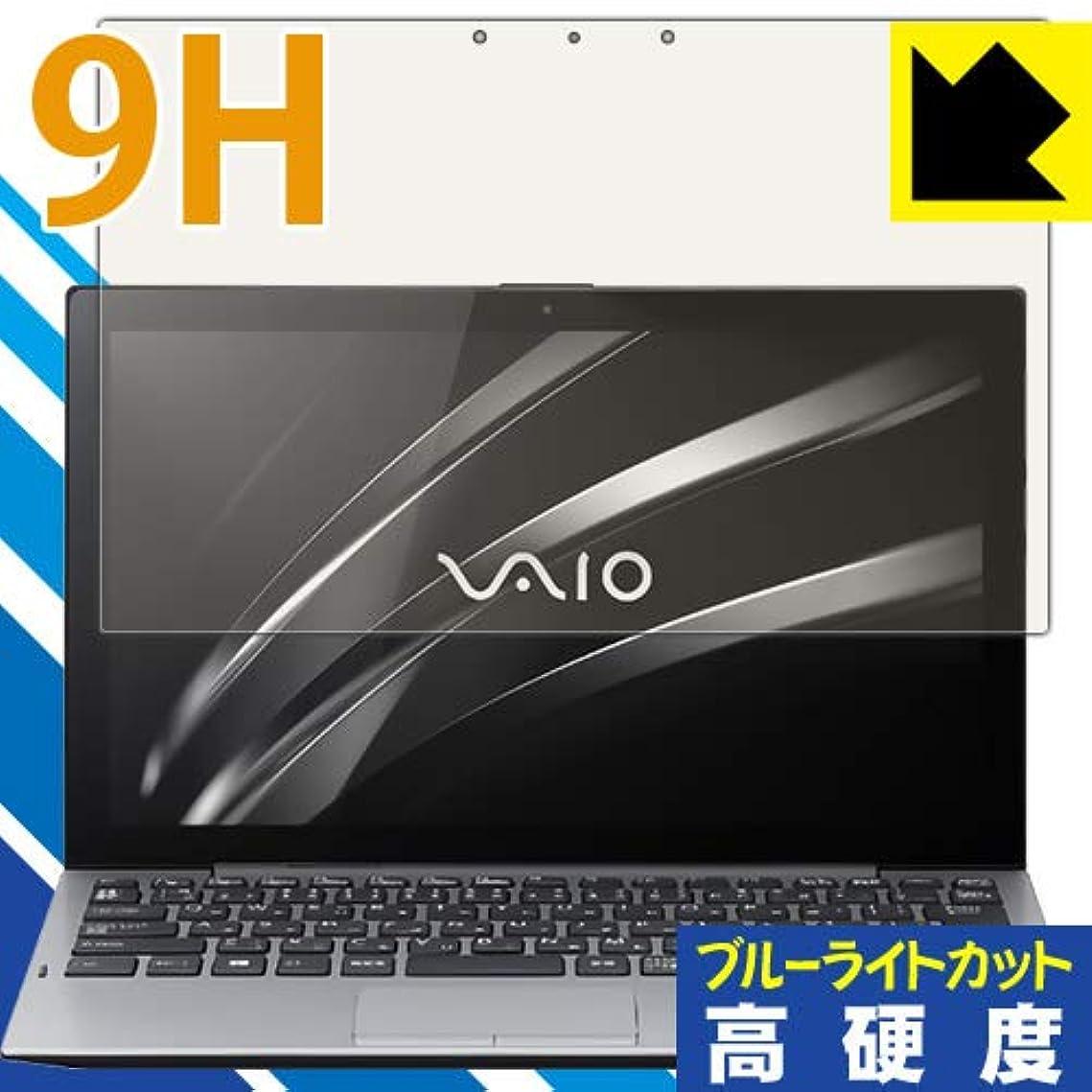 歩道性差別到着する表面硬度9Hフィルムにブルーライトカットもプラス 9H高硬度[ブルーライトカット]保護フィルム VAIO A12 / VAIO Pro PA (顔認証搭載モデル) 日本製