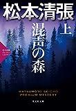 混声の森(上): 松本清張プレミアム・ミステリー (光文社文庫プレミアム)