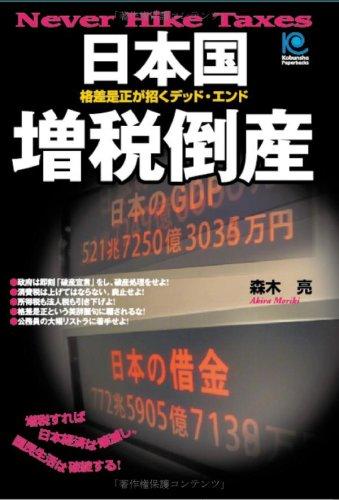 日本国 増税倒産 (光文社ペーパーバックス)の詳細を見る