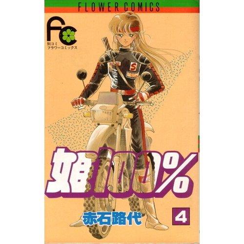 姫100% (4) (フラワーコミックス)の詳細を見る