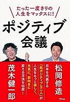 松岡修造 娘 宝塚 マスコミ 報道 激怒 苦言に関連した画像-05