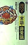 漢字の常識・非常識 (講談社現代新書)
