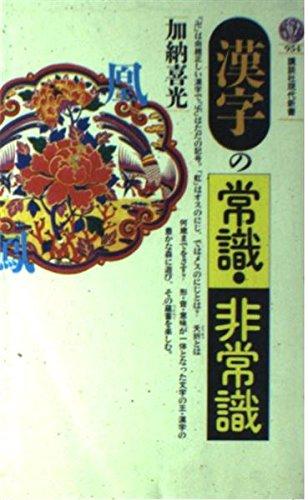 漢字の常識・非常識 (講談社現代新書)の詳細を見る